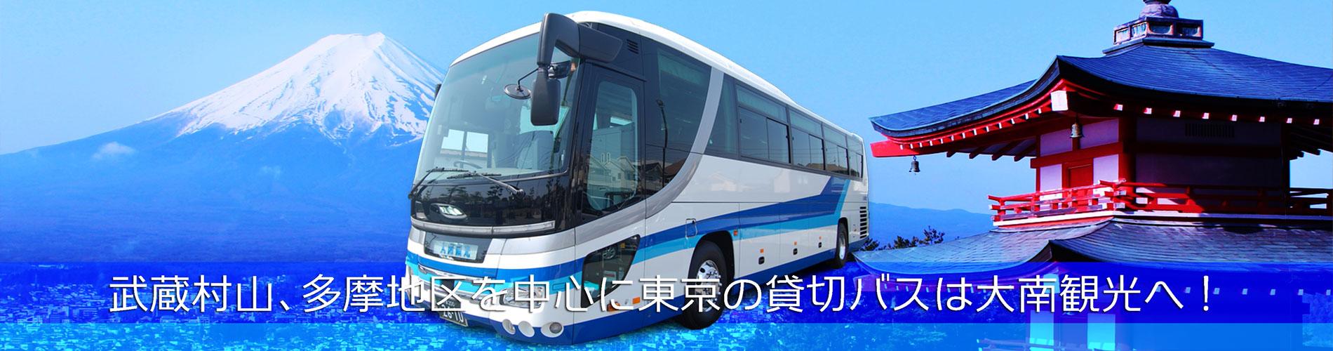武蔵村山、西東京からのバス旅行は大南観光へ