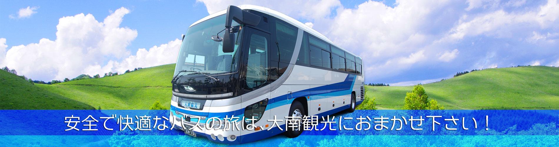 安全で快適なバス旅行は、大南観光におまかせください