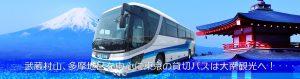 武蔵村山、多摩地区を中心に東京の貸切バスは大南観光へ!