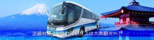 武蔵村山、多摩の貸切バスは大南観光へ!